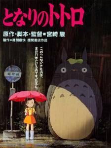 My-Neighbor-Totoro-movie-poster